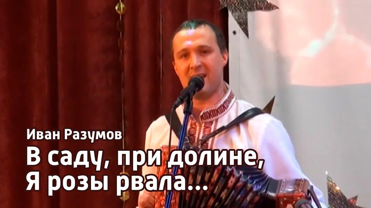 В саду, при долине, песня под гармошку - Иван Разумов