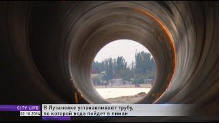 CITY LIFE. Прокладка трубы, которая соединит Куяльницкий лиман с морем(2 октября., 2014-10-03T14:06:53.000Z)