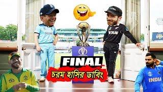 Cricket World Cup Final 2019 #ENGvsNZ Funny Dubbing, Eoin Morgan, Kane Williamson, Ben Stokes, Virat