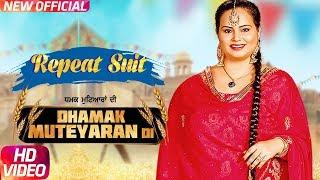 Repeat Suit (Full Video) | Deepak Dhillon | Mr Wow | Latest Punjabi Song 2018 | Speed Records