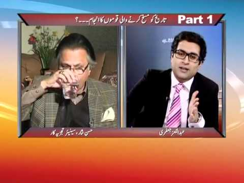 Distorted History of Pakistan with Hassan Nisar Part 1