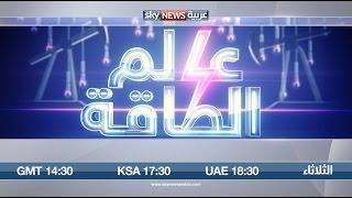 عالم الطاقة.. على سكاي نيوز عربية