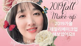 2019fall daily make-up/ 가을메이크업…