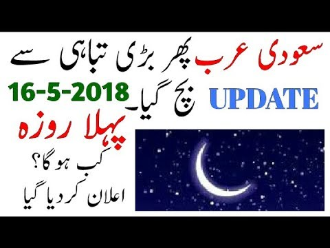 Saudi Arab Latest Updates (16-5-2018) First Ramzan || Urdu Hindi