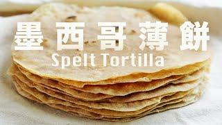【Eng Sub】斯佩爾特麵粉  #墨西哥薄餅 免泡打粉 石器時代古老穀物   Homemade Spelt Tortilla Recipe Baking Powder Free