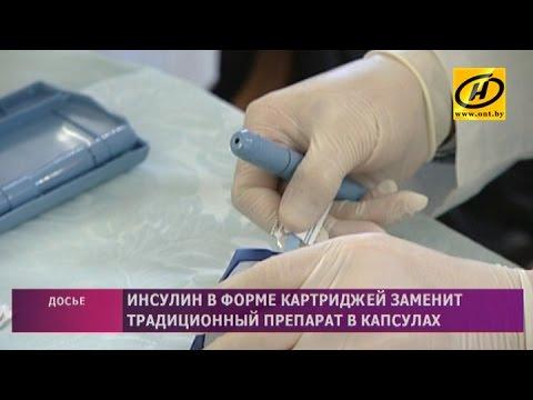 Инсулин в форме картриджей заменит традиционный препарат в капсулах