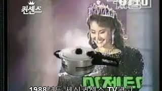 1988년 세신퀸센스 tv cf  스테인레스 압력밥솥 …