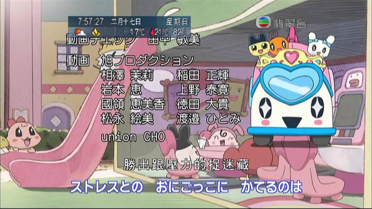 たまごっち! Tamagotchi 寵物反斗星 ED1 (TVB)