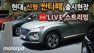 신형 싼타페 출시현장에서 - 6년만에 돌아온 현대자동차의 중형 SUV 싼타페 (Hyundai unveils its All New Santafe in Korea)