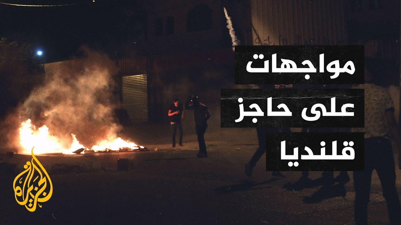 اشتعال المواجهات مع قوات الاحتلال عند حاجز قلنديا بالضفة الغربية  - نشر قبل 8 ساعة