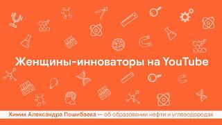 Интервью с химиком Александрой Пошибаевой  // Live ПостНаука