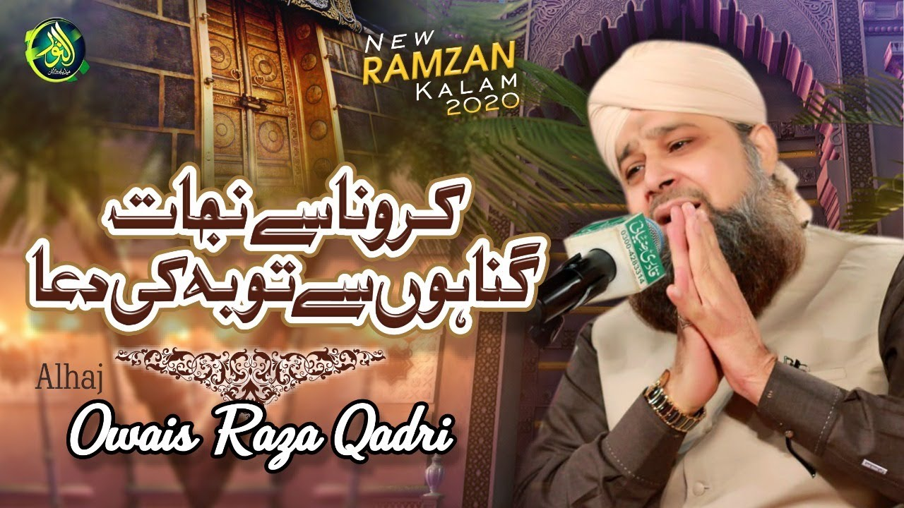 Download gunahon ki aadat chura mere maula || Owais Raza Qadri New video 2020 || Alnoor Media 03457440770