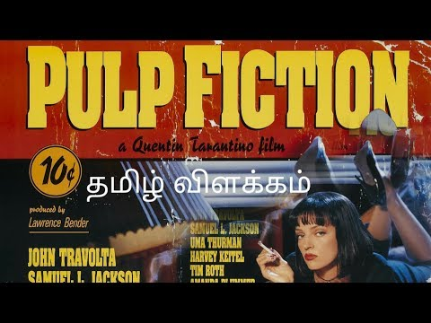 Pulp Fiction [1994]  தமிழ் விளக்கம்   By HOLLYWOOD TIMES .