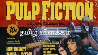 Pulp Fiction [1994] |தமிழ் விளக்கம் | By HOLLYWOOD TIMES .