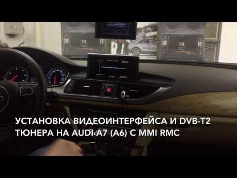 Видеоинтерфейс и DVB-T2 тюнер для Audi A7 и А6 с MMI RMC