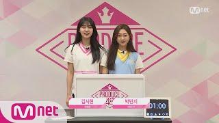 PRODUCE48  히든박스 미션ㅣ김시현(위에화) vs 박민지(MND17) 180615 EP.0