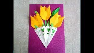 Как сложить тюльпаны из бумаги.  Открытка своими руками I Мастер-класс
