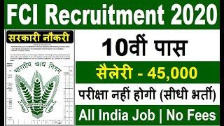 FCI Recruitment 2020//No Exam Direct Vacancy 2020 //Govt Jobs June 2020 //Sarkari Naukri 2020