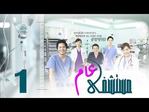 Episode 1 – Mostashfa  Aam   Series   الحلقة الأولى   - مسلسل مستشفى عام motarjam