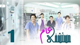 Episode 1 – Mostashfa  Aam   Series   الحلقة الأولى   - مسلسل مستشفى عام