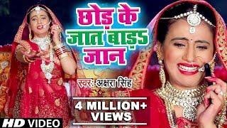 पहली बार Akshara Singh फुट फुट के रोई | Chhod Ke Jaat Bada Jaan | Sad Holi Song 2019