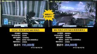 지포스 GTX 560과 GTX 560Ti의 성능 차이는…