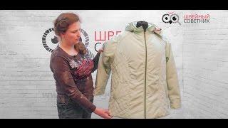 Видео урок. Пошив куртки своими руками. Выкройка. Часть 1