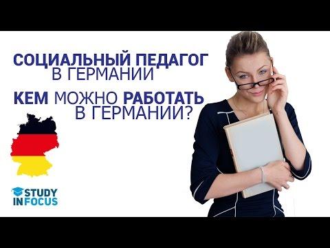 Профессия социальный педагог в Германии. Где и кем можно будет работать в Германии?