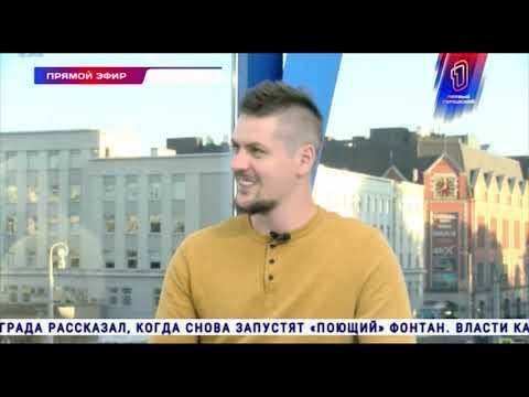 первый 1 городской канал (Калининград) Андрей Следков