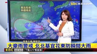 1400報》警戒!! 氣象局:颱風共伴 恐致災性降雨