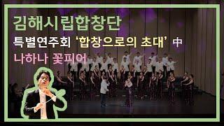 [김해시립합창단] 특별연주회 합창으로의 초대 中 나하나…