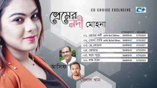 Premer Nodi | Audio Jukebox | Bangla Songs