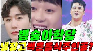 #뽕숭아학당#냉장고썩은음식주인공!?#김용숙tv
