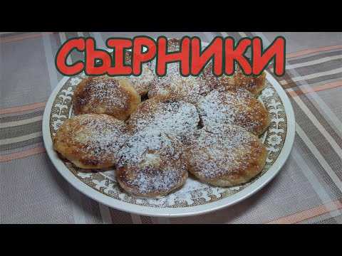 Cырники классический рецепт | Cырники из творога на сковороде
