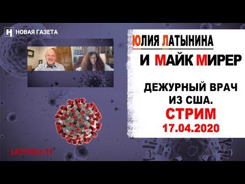 Юлия Латынина / стрим Юлия Латынина и доктор  Майк Мирер  / LatyninaTV /