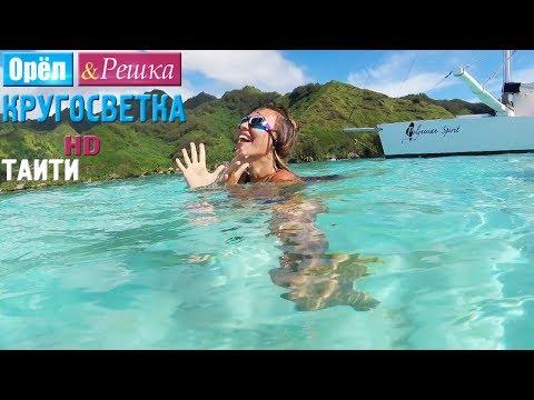 Орёл и Решка. Кругосветка - Таити. Французская Полинезия (1080p HD)