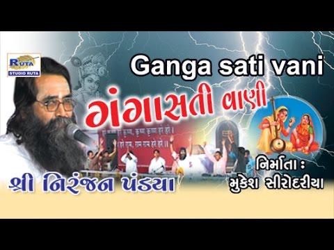 Ganga Sati Vani By Niranjan Pandya   Ganga Sati Vani   Gujarati Bhajan   Dayro