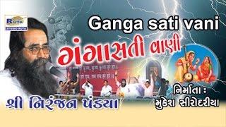 Ganga Sati Vani By Niranjan Pandya | Ganga Sati Vani | Gujarati Bhajan | Dayro