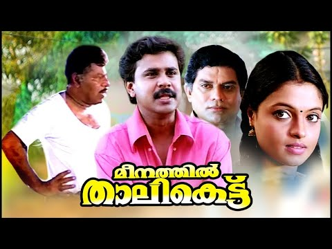 dileep malayalam full movie malayalam full movie 2019 malayalam comedy movies malayalam film movie full movie feature films cinema kerala hd middle trending trailors teaser promo video   malayalam film movie full movie feature films cinema kerala hd middle trending trailors teaser promo video
