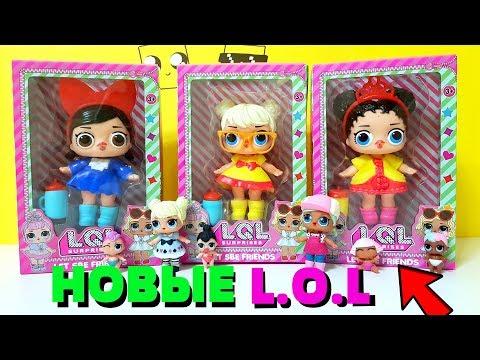 Видео: ЛОЛ сюрпризы ГИГАНТЫ куклы подделки светятся Giant FAKE Big Lol Surprise Dolls Куклы ЛОЛ LOL