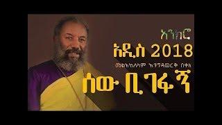 እንግዳወርቅ በቀለ engedawerk new Ethiopian Orthodox mezmur 2019
