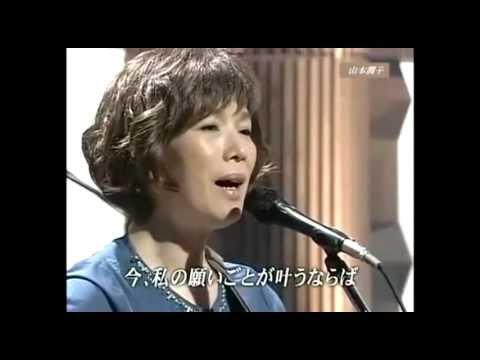 翼をください/山本潤子 - YouTu...