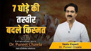 Vastu and seven horses | Horse and vastu | Dr. Puneet Chawla Vastu video