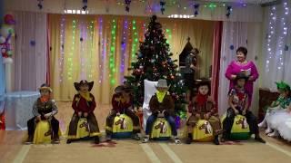 Новый год. Утренник в детском саду. Танец ковбоев