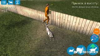 Супер бодание Goat Simulator