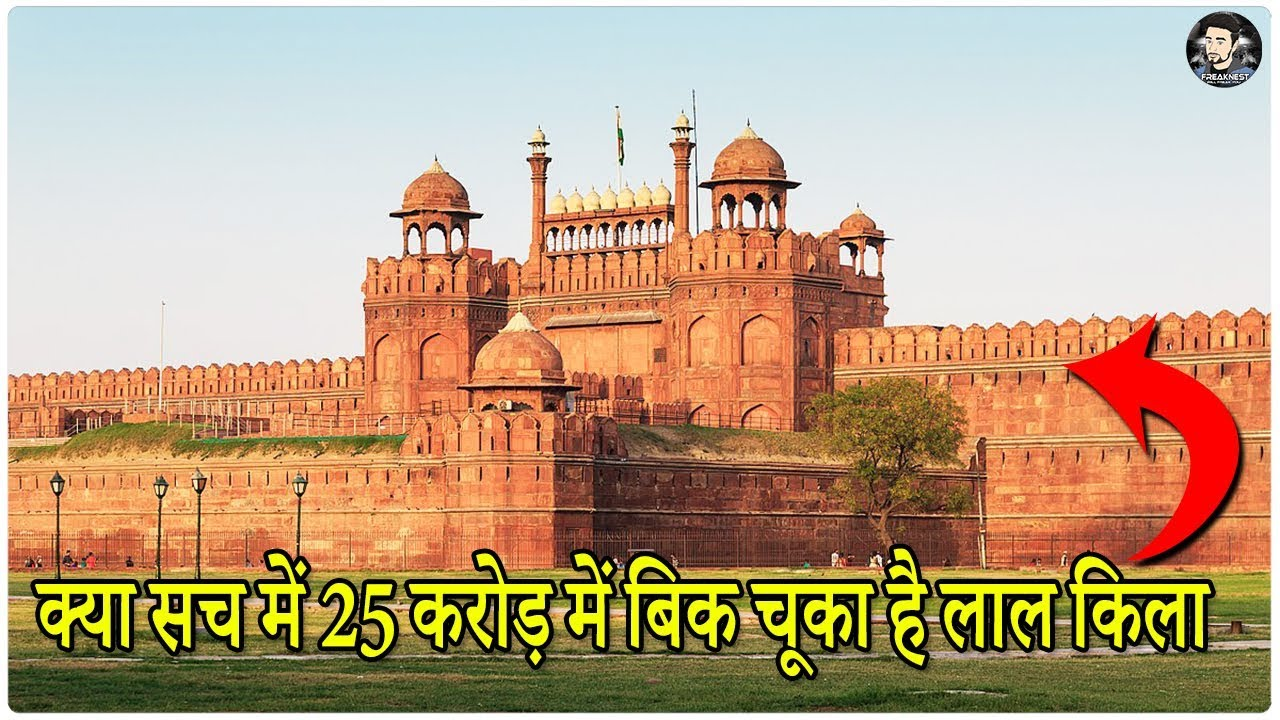 25 करड म बक गय लल कल Red Fort Delhi