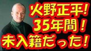 yoshitan Trend News  火野正平、35年間未入籍だった!元祖色男が半生記で衝撃告白