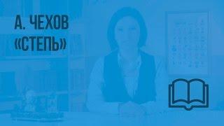 А.Чехов «Степь». Видеоурок по чтению 3 класс