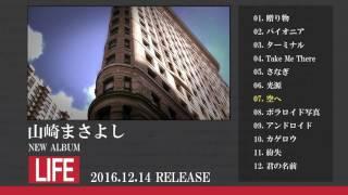 山崎まさよし3年ぶりのオリジナルアルバム「LIFE」。アルバムの全貌が見...