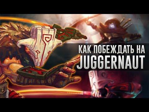 видео: КАК ПОБЕЖДАТЬ НА juggernaut в ПАТЧЕ 7.06c   ГАЙД ОТ 6К ИГРОКА